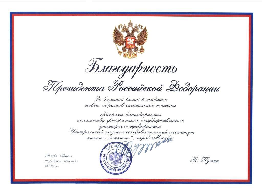 Награды института 4