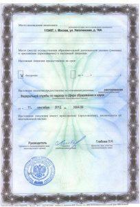 Нормативно-правовые акты и лицензии